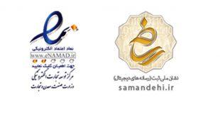 نماد اعتماد و نشان ملی سایت